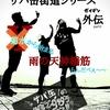 サバ缶街道シリーズ! 外伝【Yから始まる雨の天神橋筋らんだべぇ】