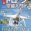 DJI Phantom購入後には、フライト前に保険に入ろう
