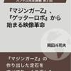【読書メモ】 マンガ・アニメ夜話 「マジンガーZ」の作り出した定石をすべてひっくり返した「ガンダム」岡田斗司夫