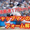 【プロ野球選手解説】奪三振率の高さは球速だけじゃない。人類最速チャップマンのピッチングフォーム
