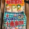 岩塚製菓:がんばれ野菜家族、がんばれ小魚家族