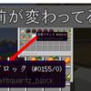 【マインクラフト】 ネザー石英ブロック!? ネザー水晶の名前が変わってました 【番外編】