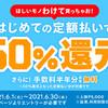メルペイスマート払いを初めて利用で50%還元キャンペーン