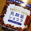 乳酸菌ショコラ。体によさそうなチョコレートあるよね。