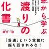 『最悪から学ぶ 世渡りの強化書 ―ネガポジ先生 仕事と人間関係が楽になる授業―』黒沢 一樹