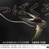 佐藤信敏 写真展【「つばくろ」みんなのしらないツバメの世界】銀座ニコンサロン