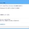 Windows 8 Pro に .NET Framework 3.5 がインストールできない