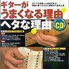 ギター中級者におすすめの教則本5冊!!!