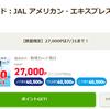 JALアメリカン・エキスプレス・カードが27000円分に大爆発?・・してるけど、過去最高額はいくつなの?