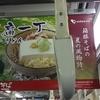 箱根そばの夏の風物詩。豆腐一丁そば・うどん