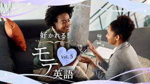 明日からできる!モテ英語のルール3選「自分から話し掛ける」「相手を笑わせる」あと一つは?