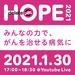 【キーワードは『#whydeleteC』】がん研究を支えよう!deleteC HOPE2021キャンペーン
