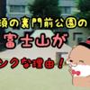 名古屋・大須の公園の富士山がピンクな理由が明らかになったぞっ!(裏門前公園)