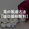 【動画あり】医薬品の製造方法~錠剤・固形製剤~