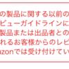 Amazonレビューが全部消えた、新たなレビューを書けない、BANの原因は?