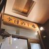 【川口】今日の1番で煮干そばでしょう