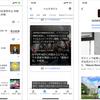 新しい「Google ニュース」アプリ、いいかも。ニュースの全体像を読みたい僕はこれでいく
