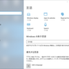 Windows10 Insider Preview Build 18922リリース