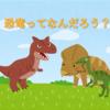 夏休みスペシャル☆「恐竜ってなんだろう?」