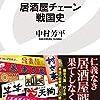 【読書感想】居酒屋チェーン戦国史 ☆☆☆☆☆