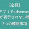 【必見】Railsアプリでadsenseの自動広告が表示されない時の5つの確認事項