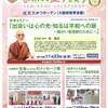大阪■11/23~24■2018たかつふれ愛フェスタ