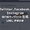 【Twitter/Facebook/Instagram】の各SNSウィジェット生成、URLのまとめ