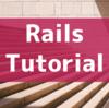 評判良い「Ruby on Rails チュートリアル」をRoR初心者が学習した感想と記録【Michael Hartl】