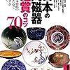 日本の陶磁器鑑賞のコツ70