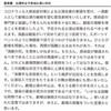 「劇場閉鎖は『演劇の死』」野田秀樹