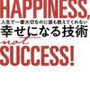 ポイント読書(ライフ編)『幸せになる技術』まとめレビュー