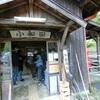 JR東海の観光列車?急行「飯田線秘境駅号」乗車記⑤~これぞ秘境駅、小和田