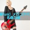 【 邦楽Punk】メロコアバンドの名曲10選!!