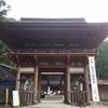 日吉大社  御鎮座1,350年 事業