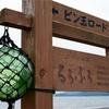 【伊勢志摩】三重の穴場おすすめ観光スポット!ビン玉ロードを紹介!
