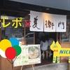 【食レポ】〜麦衛門〜福岡で讃岐うどんと言えばここしかない!