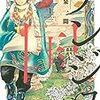 """『テンジュの国 1 』 """"BLISSFUL LAND"""" (KCDX)読了"""