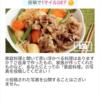 【無料】スマホカメラを使ってダイエットし、ポイントを貯める方法