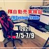 【FX】自動売買EA検証結果 2021/7/5-7/9(+152,613円)