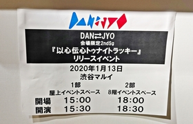 【DAN⇄JYO】2ndシングル『以心伝心トゥナイトラッキー』リリースイベント[渋谷マルイ編](1・2部)