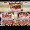 大阪餃子通信:ABCテレビ「ごき!ブラ」で哀川翔さんの「最後の晩餐」に認定された京都『ミスター・ギョーザ』