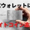 TenXウォレットがライトコイン(LTC)に対応!追加手順を紹介します Vol.30