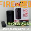 【FIRE×趣味】モバイルプロジェクターで家でも外でも映画館気分。Anker Nebula Capsule II