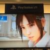 PlayStation®VRのサマーレッスン(仮)を体験してきた