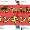【2017年版】おすすめ人気Youtuberジャンル別人気ランキング|ジャンル別にTOP10ずつ紹介