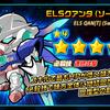 【ガンダムウォーズ】限定ガシャ「ELSクアンタ(ソード)」前衛の回復機体(8/26-8/29まで)
