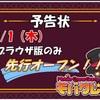ついにリリース♡モバクレ先行オープンについて!