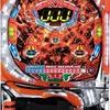 ジェイビー「CR J-RUSH3」の筐体&情報