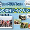 ・秋の収穫サイクリング