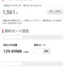 FREETELマイページアプリがリリース